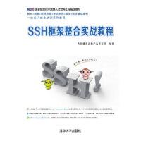 SSH框架整合实战教程 传智播客高教产品研发部 清华大学出版社
