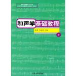 和声学基础教程(下) 张淮,李志伟,郑中,刘冬云著 山东大学出版社