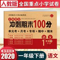 冲刺期末100分一年级下册语文试卷人教版2020春新版期中期末测试卷