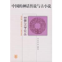 中国的神话传说与古小说 (日)小南一郎 著,孙昌武 译 中华书局 9787101008142