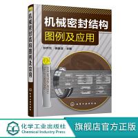 【驰创图书】机械密封结构图例及应用【正版书籍】