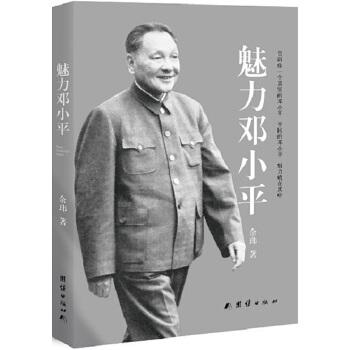 魅力邓小平告诉你一个真实的邓小平  平民的邓小平  魅力就在其中