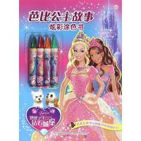 芭比公主故事―炫彩涂色书―钻石城堡