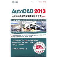 AUTOCAD 2013中文版-全面精通与精华实例视频培训教程