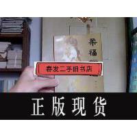 【二手旧书9成新】【正版现货】柔福帝姬