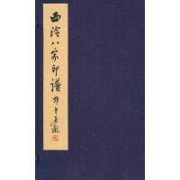 西泠八家印谱 宣纸线装书 汉印 印谱 篆刻书籍 收藏欣赏 西泠印社出版社