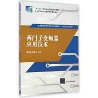 二手旧书8成新 西门子变频器应用技术 高等职业教育电类专业规划教材 电气自动化系列 9787302372462