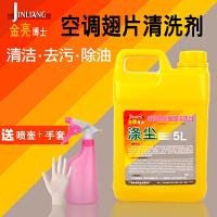 金亮博士涤尘中央空调外机铝翅片清洗剂散热片去油污除灰尘清洁5L