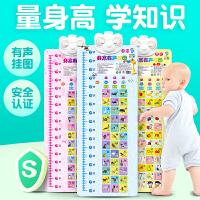 乐乐鱼有声儿童身高挂图婴幼儿宝宝早教启蒙身高墙贴看图识字玩具
