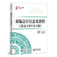 新编会计信息化教程(用友U8V10.1版) 电子工业出版社