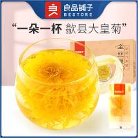 良品铺子金丝皇菊3.6g 袋泡花果茶菊花茶*一朵一杯贡菊花茶