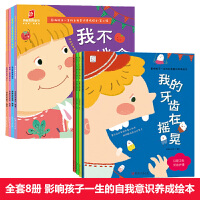 全8册影响孩子一生的自我意识养成绘本 3-6周岁儿童科普图书 宝宝书籍幼儿性教育启蒙绘本男孩女孩早教故事书 适合两岁宝