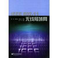 IEEE802 11无线局域网 金纯著 电子工业出版社