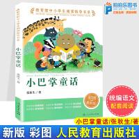 小巴掌童话 人民教育出版社注音版 张秋生中小学生阅读指导书系