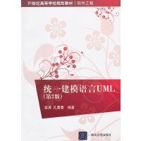 统一建模语言UML(第2版)(21世纪高等学校规划教材・软件工程)