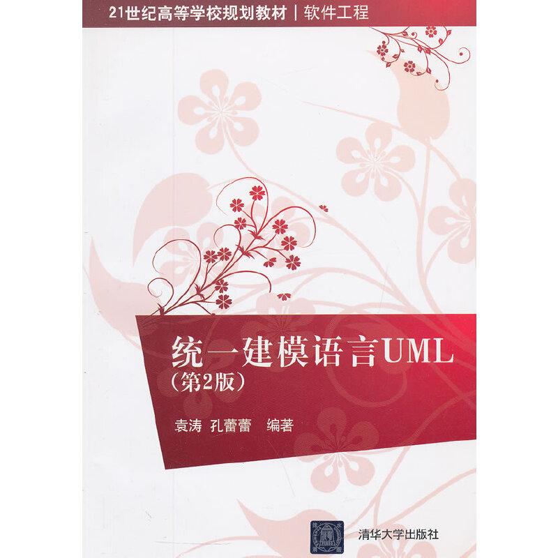统一建模语言UML(第2版)(21世纪高等学校规划教材·软件工程)