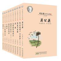 叶圣陶青少年文库(套装共10册)