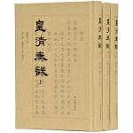皇清奏议(全三册)