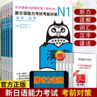 正版书籍日语n1新日本语能力考试考前对策N1汉字+词汇+读解+听力+语法日语书能力测试n1日语搭日语n2n3真题 日语能