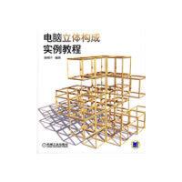 电脑立体构成实例教程 陈柄汗 机械工业出版社 9787111259978
