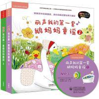 丽声:我的第一套鹅妈妈童谣第一至第二级(英语分级阅读)(10册) 外语教学与研究出版社