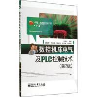 数控机床电气及PLC控制技术(第2版) 电子工业出版社