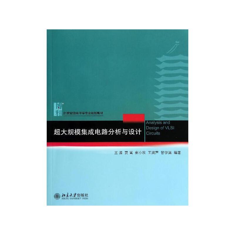 超大规模集成电路分析与设计 王源//贾嵩//崔小欣//王润声//甘学温