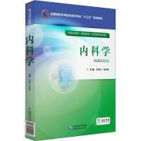 内科学(供临床医学、预防医学、口腔医学专业用) 中国医药科技出版社