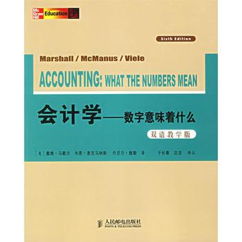 会计学 (美)马歇尔(Marshall,D.H.),麦克马纳斯(McManus,W.W.) 人民邮电出版社 正版书籍!好评联系客服有优惠!谢谢!