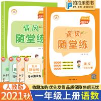 黄冈随堂练一年级上册语文数学同步练习册试卷人教版
