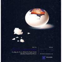 天穹之路――解密国家大剧院屋面工程 罗忆 清华大学出版社