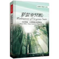 萨提亚冥想:内在和谐 正版 (加)贝曼(Banmen,J.) 主编, 9787501967353