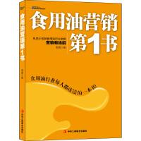 食用油营销第1书 余盛著 9787515804453 中华工商联合出版社