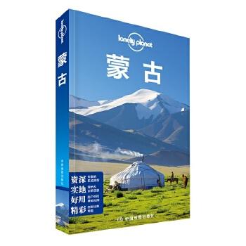 LP蒙古-孤独星球Lonely Planet旅行指南系列:蒙古(2015年全新版)Lonely Planet(LP)带你感受一段粗矿的冒险旅程,成吉思汗的遗产和蒙古人复兴的民族自豪感则让这一切体验更为强烈。
