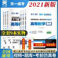 成人高考专升本教材2021 成人高考2021经济管理全套成考教材+真题:政治+英语+高数学二(共6本)