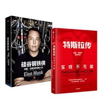 硅谷钢铁侠:埃隆・马斯克的冒险人生 +特斯拉传(套装2册)