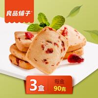 【良品铺子】蔓越莓曲奇90gx3袋 饼干休闲风味零食小吃糕点
