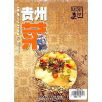 贵州菜(单碟装)DVD( 货号:1019110115011)