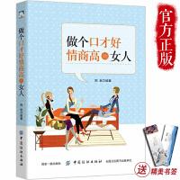 正版 做个口才好情商高的女人 女人静心正能量提升女人的幸福指数 做一个会说话的高情商女人书籍 适合女性看的书 女性励志