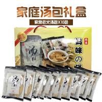 香港启泰 组合汤包盒装10包装724g 银耳玉竹香菇螺肉花胶老火汤包 煲汤食材汤料包干货