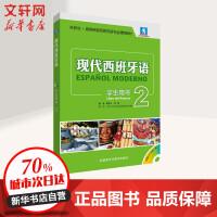 现代西班牙语学生用书 (2) 外语教学与研究出版社