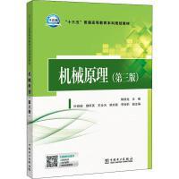 机械原理(第3版) 中国电力出版社