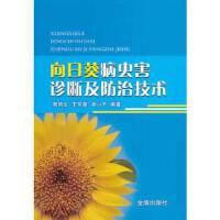 向日葵病虫害诊断及防治技术 商鸿生 等 金盾出版社