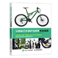 山地自行车维护与保养完全指南 [英]迈克・戴维斯(Mike Davis) 盖伊・安德鲁斯( Guy 人民邮电出版社