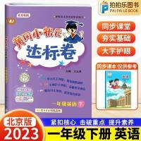 黄冈小状元一年级下英语 北京版2021春达标卷一年级下册