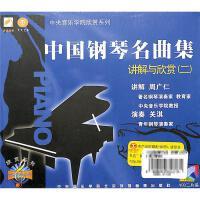 新华书店正版 中国钢琴名曲 讲解与欣赏(二)VCD( 货号:20000059498527)