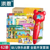 洪恩儿童玩具16G点读笔婴幼儿早教益智趣味数学与科学点读笔TTP318全能套装