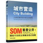 城市营造:21世纪城市设计的九项原则(SOM公司秘而不宣的九项城市设计原则,国际知名城市规划设计与建