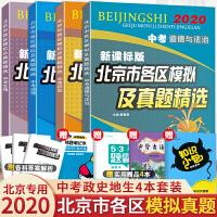 北京市各区模拟及真题精选道德与法治历史地理生物中考政治套装4册 2020新课标版