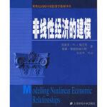 非线性经济的建模――新世纪高校计量经济学教材译丛,(美)克莱夫・W.J.格兰杰(Granger,C.W.J.),(美)